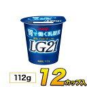 明治 プロビオ ヨーグルト LG21 カップ 12個入り 112g ヨーグルト食品 LG21ヨーグルト 乳酸菌ヨーグルト 送料無料 あす楽 クール便