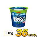 明治 プロビオ ヨーグルト LG21 アロエ 脂肪0 カップ 36個入り 112g ヨーグルト食品 LG21ヨーグルト 乳酸菌ヨーグルト 送料無料 あす楽 クール便