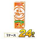 【あす楽】明治 オ・レ フルーツ 200ml×24本入り ジュース清涼飲料水 ソフトドリンク 紙パックジュース meiji