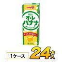 明治 オ・レ バナナ 200ml×24本入りジュース 清涼飲料水 ソフトドリンク 紙パックジュース meiji