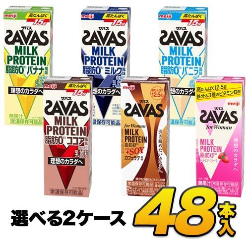 先着10名・ポイント5倍あす楽明治SAVASザバスミルクプロテインミルク味&ココア味セット200ml