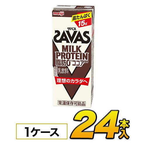 あす楽明治SAVASザバスミルクプロテイン脂肪0ココア風味200ml×24本入りプロテインダイエット