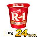 明治 R-1 ヨーグルト カップ 24個入り 112g 食べるヨーグルト プロビオヨーグルト ヨ