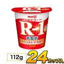 明治 R-1 ヨーグルト 低脂肪 カップ 【24個入り】 112g 食べるヨーグルト プロビオヨーグ