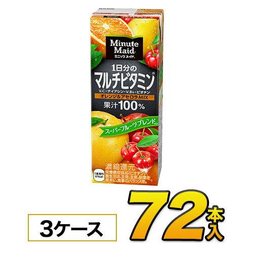 あす楽ミニッツメイド1日分のマルチビタミンオレンジ&アセロラMIXジュース200ml×24本入×3ケ
