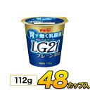 明治 プロビオ ヨーグルト LG21プレーン カップ 48個入り 112g ヨーグルト食品 LG21ヨーグルト 乳酸菌ヨーグルト LG21 あす楽 クール便