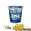 LG21 明治プロビオヨーグルト 砂糖0 カップ 48個入り 112g ヨーグルト食品 LG21ヨーグルト 乳酸菌ヨーグ