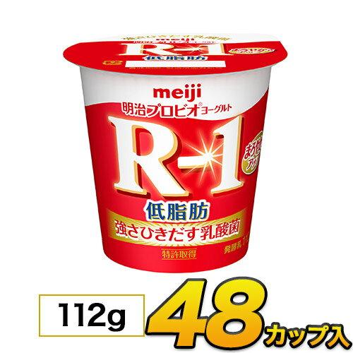 R-1低脂肪カップ48個