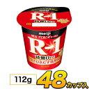 明治 R-1 ヨーグルト 砂糖0 カップ 48個入り 112g 食べるヨーグルト プロビオヨーグルト 乳酸菌ヨーグルト ヨーグルト食品 乳酸菌食品 送料無料 あす楽 クール便
