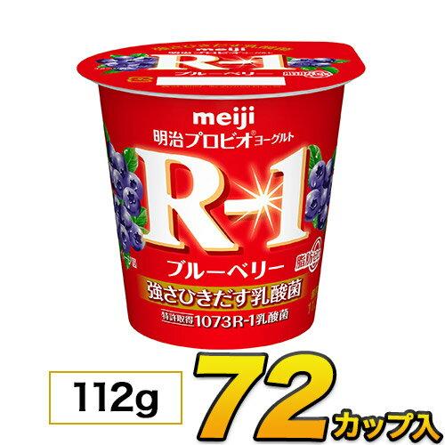 明治 R-1 ヨーグルト ブルーベリー 脂肪0 カップ 72個入り 112g 食べるヨーグルト プロビオヨーグルト ヨーグルト食品 乳酸菌食品 送料無料 あす楽 クール便