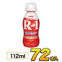 明治 R-1 ヨーグルト ドリンク 低糖・低カロリー 112ml 【72本入り】 飲むヨーグルト