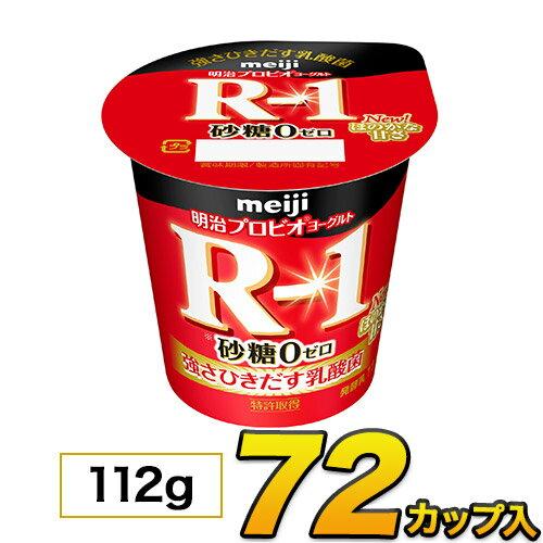 明治 R-1 ヨーグルト 砂糖0 カップ 72個入り 112g 食べるヨーグルト プロビオヨーグルト 乳酸菌ヨーグルト ヨーグルト食品 乳酸菌食品 送料無料 あす楽 クール便