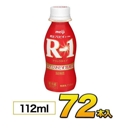 明治 R-1 ドリンク ヨーグルト 72本入り 112ml 飲むヨーグルト ヨーグルト飲料 R1ヨーグルト のむヨーグルト 乳酸菌飲料 プロビオヨーグルト 送料無料 あす楽 クール便