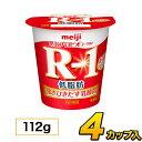 明治 R-1 ヨーグルト 低脂肪 カップ 4個入り 112g 食べるヨーグルト プロビオヨーグルトヨーグルト食品 乳酸菌