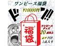 ワンピース グッズ フィギュア 福袋 10000必ず20点以...