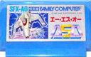 ▲【ゆうメール2個まで200円】FC ファミコンソフト SNK ASO エー・エス・オーシューティングゲーム ファミリーコンピュータカセット 動..
