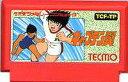 ▲【ゆうメール2個まで200円】FC ファミコンソフト テクモ キャプテン翼シミュレーションゲーム