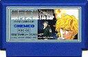 ▲【ゆうメール2個まで200円】FC ファミコンソフト ケムコ 銀河英雄伝説シミュレーションゲーム ファミリーコンピュータカセット 動作確..