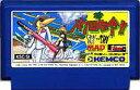 ▲【ゆうメール2個まで200円】FC ファミコンソフト ケムコ 南国指令!!スパイVSスパイアクションゲーム ファミリーコンピュータカセッ..