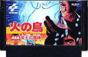 ▲【ゆうメール2個まで200円】FC ファミコンソフト コナミ 火の鳥 我王の冒険アクションゲーム ファミリーコンピュータカセット 動作確..