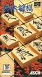 ▲【ゆうメール2個まで200円】SFC スーパーファミコンソフト アスキー 柿木将棋 将棋 スーファミ カセット 動作確認済み 本体のみ 【中古】【箱説なし】【代引き不可】【RCP】P20Feb16