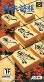 ▲【ゆうメール2個まで200円】SFC スーパーファミコンソフト アスキー 柿木将棋 将棋 スーファミ カセット 動作確認済み 本体のみ 【中古】【箱説なし】【代引き不可】【RCP】05P18Jun16