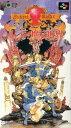 ▲【ゆうメール2個まで200円】SFC スーパーファミコンソフト ホット・ビィ バズー!魔法世界 RPG スーファミ カセット 動作確認済み 本体..