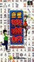 ▲【ゆうメール2個まで200円】SFC スーパーファミコンソフト 日本物産 麻雀繁盛記 麻雀 スーファミ カセット 動作確認済み 本体のみ 【中古】【箱説なし】【代引き不可】【RCP】05P18Jun16