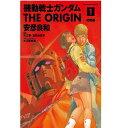▲機動戦士ガンダム オリジン THE ORIGIN/安彦良和...