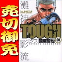 Tough-u