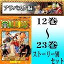 Onepiece-12-23