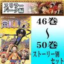 Onepiece-46-50