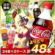 Coca-Cola コカ・コーラ製品よりどり2ケース ペットドリンク 40種類から選べるセット カナダドライ ジンジャーエール 太陽のマテ茶 炭酸ジュース 綾鷹 48 いろはす 48本 コーラ アクエリアス 500ml ペットボトル まとめ買い 清涼飲料 炭酸飲料 缶コーヒー ケース