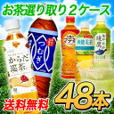 Coca-Cola コカ・コーラ お茶シリーズ よりどり2ケ...