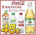 Coca-Cola コカコーラ 特保&機能性飲料よりどり2ケ...