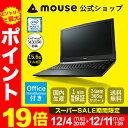 【ポイント10倍♪〜1/7 15時まで】MB-K690SN-M2S5-MA-AB ノートパソコン パソコン 15.6型 Windows10 Core i7 8750H 8GB メモリ 512GB M.2 SSD GeForce MX150 マウスコンピューター PC BTO カスタマイズ Microsoft Office付き (ワード/エクセル/パワーポイント) 新品