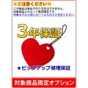 【単品購入不可/対象商品限定オプション】[3年保証/ノートPC] ピックアップ修理保証