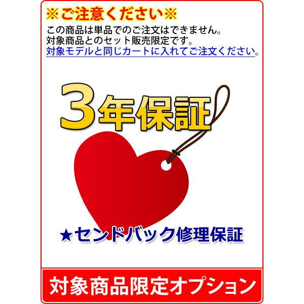 【単品購入不可/対象商品限定オプション】[3年保証/デスクトップPC] センドバック修理保証