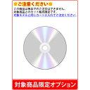 【単品購入不可/対象商品限定オプション】DVDスーパーマルチドライブ を追加 ※Windows 10用※