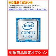 【ポイント5倍♪〜8/24(金)10時まで】【単品購入不可/対象商品限定オプション】インテル CPU Core i7-7700 プロセッサー ⇒ Core i7-7700K プロセッサー へ変更