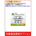 ※Microsoft Officeプレインストールモデルは不可※■この商品は単品でのご注文はできません。