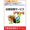 【単品購入不可/対象商品限定オプション】[出張設置設定]プラン2:PC設置、インターネット/メール設定(無線)