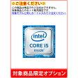 【単品購入不可/対象商品限定オプション】インテル CPU Core i3-6100 プロセッサー ⇒ Core i5-6500 プロセッサー へ変更
