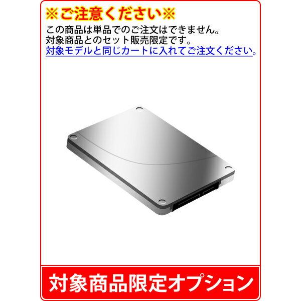 【単品購入不可/対象商品限定オプション】SSD 120GB ⇒ 240GB ADATA SP550 シリーズ へ変更