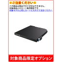 【単品購入不可/対象商品限定オプション】[USB2.0/外付け] ポータブルDVDドライブ (BUFFALO DVSM-PTS58U2-BKC)