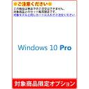 【単品購入不可/対象商品限定オプション】Windows 10 Home ⇒ Windows 10 Pro へ変更