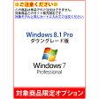 【単品購入不可/対象商品限定オプション】Windows 7 Professional ⇒ Windows 7 Professional 64ビット [ Windows 8.1 Pro ダウングレード版 ] へ変更