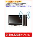 【単品購入不可/対象商品限定オプション】[ USB2.0 無線LANアダプタ ] 弊社指定ブランド商品 ( 802.11b/g/n 規格対応 ) + Bluetooth(R) V4.0 を追加