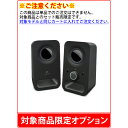 【単品購入不可/対象商品限定オプション】[2ch/1.5Wx2] Logicool Multimedia Speakers Z150BK (豊かでクリアなステレオサウンドを実現)