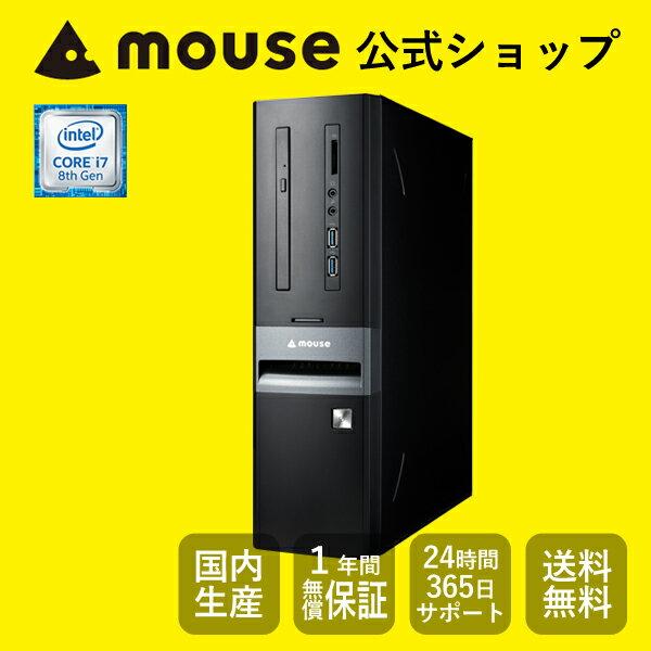 【ポイント10倍♪〜2/18 15時まで】LM-iHS410XD-SH-MA デスクトップ パソコン Windows10 Core i7-8700 8GBメモリ 120GB SSD 1TB HDD マカフィー マウスコンピューター PC BTO カスタマイズ WPS Office付き 新品